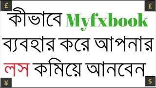 Myfxbook Bangla Tutorial [ Forex Help BD ]