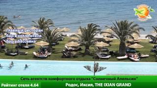 Отель The Ixian Grand на острове Родос. Отзывы фото.(Подробнее: http://sun-orange.ru, Мы Вконакте: http://vkontakte.ru/club18356365. -------------------------------------------------------------------- Отель The Ixian..., 2012-11-14T12:57:58.000Z)