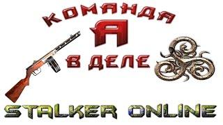 Stalker online Захват!!  Военный полигон возвращение командос ППШ похоронили