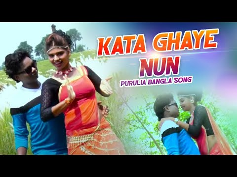 Kripasindhu Sarkar And Kanika Karmakar | Kata Ghaye Nun | Purulia Song 2017 | Bangla Song Album