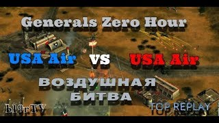 ВОЗДУШНЫЙ КОРОЛЬ ГЕНЕРАЛОВ [C&C Generals: Zero hour] - SiZe^(USA Air) vs (USA Air) Hawky - EPIC GAME