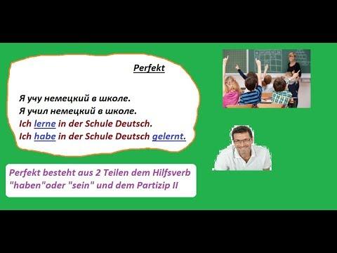немецкий прошедшее время Perfekt примеры предложений