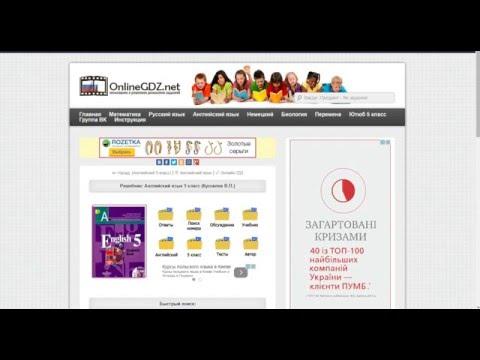 Учебники 5 класс, читать онлайн, скачать бесплатно