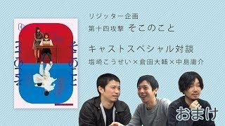 新垣里沙・小島梨里杏 出演、2018年1月公演「そこのこと」の出演者によ...