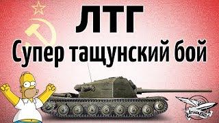 ЛТГ - Супер тащунский бой