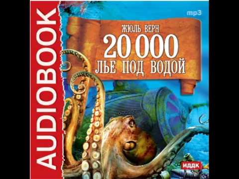 Двадцать тысяч лье под водой (аудиокнига) автор жюль верн.