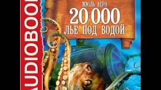 2000421 Аудиокнига Жюль Верн 20000 лье под водой