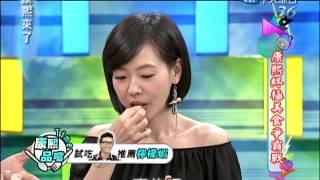 2013.03.11康熙來了完整版 康熙終極美食爭霸戰《上》