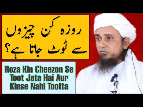 Roza Kin Cheezon Se Toot Jata Hai Aur Kinse Nahi Tootta? Mufti Tariq Masood (Bahot Ahem Clip)