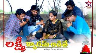 Laxmi Carrom Aadithe// Village Funny Videos// 5 Star Laxmi
