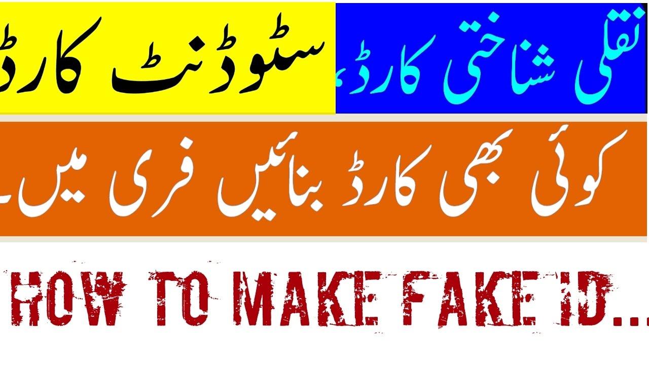 how to make id card nadra pakistan how to make fake student card