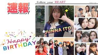 ご視聴ありがとうございました⸜(*´꒳`*)⸝☆ 皆さんこんにちは!うーちゃです   今回の動画は、私の推しメン伊藤純奈さんの生誕祭という事で動画を作ってみました✨ 下手なり ...