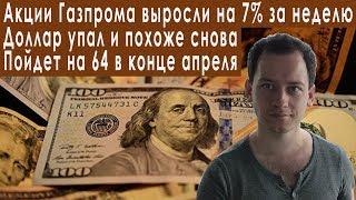 Смотреть видео Россиян купивших доллар снова красиво развели прогноз курса доллара евро рубля валюты на май 2019 онлайн