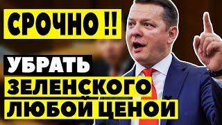 ЗЕЛЕНСКИЙ В ОПАСНОСТИ! - 04.08.2019 - СРОЧНЫЕ НОВОСТИ УКРАИНЫ
