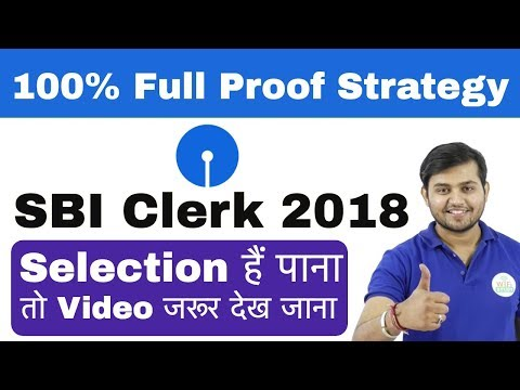 SBI Clerk 2018 | 100% Full Proof Strategy by Sahil Sir