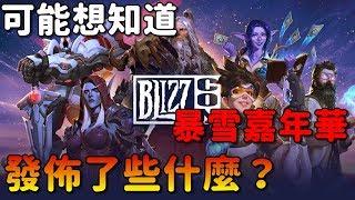 2019暴雪嘉年華發布了些什麼?
