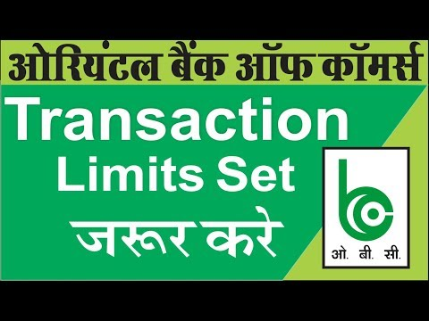 [Hindi] How To Set Transaction limits online obc bank
