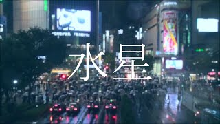 Video 水星/DAOKO (Cover) download MP3, 3GP, MP4, WEBM, AVI, FLV November 2017