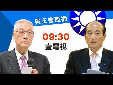 【直播】王金平 吳敦義09:30會面解心結!?  10:00會後說明直播
