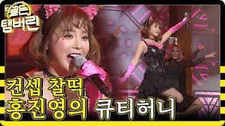 큐티+발랄+섹시 홍진영을 위한 노래처럼 큐티허니 찰떡소화❤️ 그래서 언제 아이돌 데뷔한다구요? | #다시보는_골든탬버린 | #Diggle