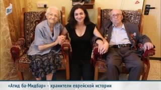17 11 2016 «Атид ба Мидбар» ראיון עם אירנה קודמן מעתיד במידבר - ילדי המלחמה