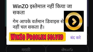 WinZo gold problem solved 2019 || WinZo is not Working problem solved in hindi/urdu