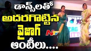 కిట్టి పార్టీ లో డాన్సులతో అదరగొట్టిన వైజాగ్ ఆంటీలు || NTV