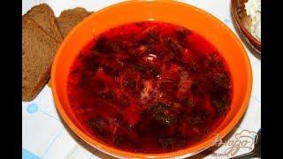 Рецепт свекольного борща.Очень вкусный борщ со свеклой. Как готовить красный борща? Аннада