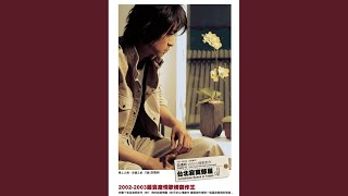Dang Ci Wei Ai Shan Mei Gui (When The Porcupine Fell In Love With The Rose)