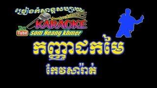 khmer song, karaoke khmer ,កញ្ញាដកមៃ ភ្លេងសុទ្ធ