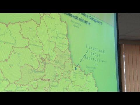 ТВЭл - Публичные слушания по вопросу внесения изменений в генеральный план Г.О. Электрогорск.