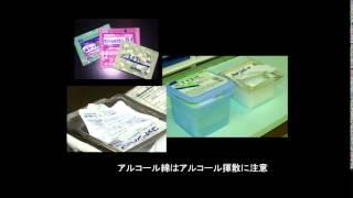 洗浄・消毒・滅菌の基本と実際 白石 正