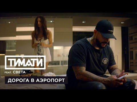Тимати feat. Света - Дорога в аэропорт (премьера клипа, 2017) - Видео онлайн