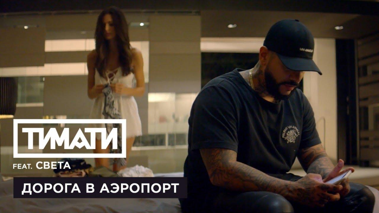 Тимати feat. Света — Дорога в аэропорт (премьера клипа, 2017)