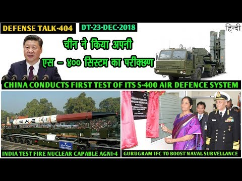 Indian Defence News:India Test Agni-IV,China Test S400 system,Information Fusion Centre for Navy