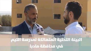 """""""البينة التحتية المتهالكة لمدرسة التيم في محافظة مادبا"""