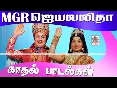 MGR Jayalalitha super hit songs | எம்ஜிஆர் ஜெயலலிதா சூப்பர்ஹிட்  ஜோடி பாடல்கள்