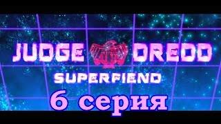 Судья Дредд: Одержимый Демон // Серия 6, Дредд vs Смерть (Дубляж)