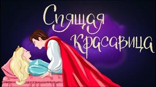 Спящая красавица - Сказка о любви и о чудесах / Детская сказка