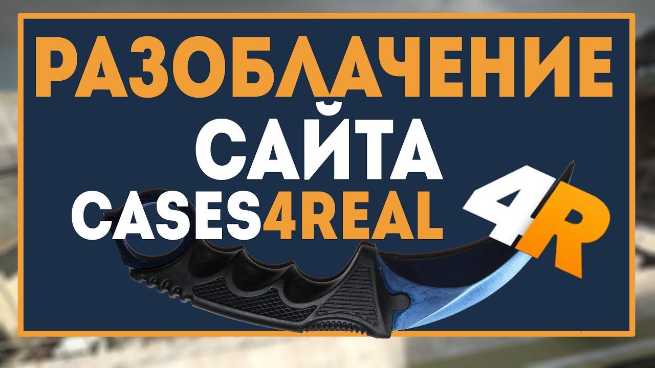 cases4real открытие кейсов купоны