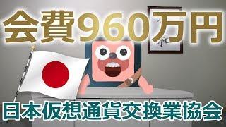 日本仮想通貨交換業協会が年会費960万円、新規ICOの検査100万円を発表
