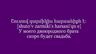 Проект «Учим армянский язык». Урок 82