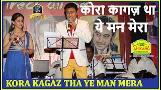 Kora Kagaz Tha Ye Man Mera  I Aradhana I S D B I Kishore Kumar, Lata M I Rajessh Iyer, Neeta Jadhav