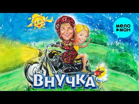 Бурановские бабушки -  Внучка (Альбом 2018)