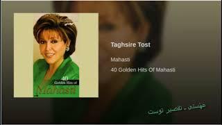 Mahasti - Tghsire Tost مهٔستی ـ تقصیر توست