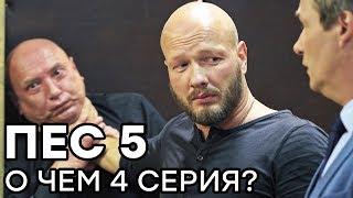 Сериал ПЕС - 5 сезон - 4 серия - ВСЕ СЕРИИ смотреть онлайн | СЕРИАЛЫ ICTV