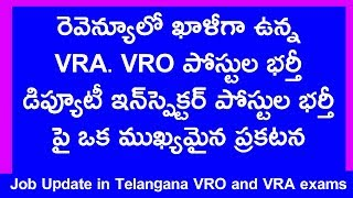 Telangana VRO VRA and Deputy inspector jobs update in Telugu || telugu ts vro vra in telugu