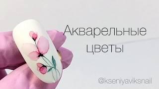Видео-урок «Акварельные цветы» VIKSNAIL