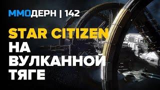 ММОдерн №142 [самое интересное из мира ММО] — Star Citizen, EVE Online, Master x Master Online...