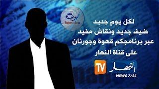 قهوة وجورنان.. الأحداث السياسية في الجزائر.. الأفلان.. عودة احمد أويحيى